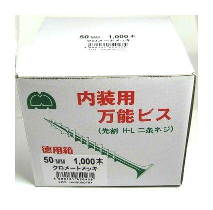 徳用バンノーネジ 50