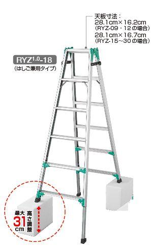RYZ1.0-18 脚立