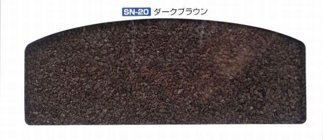 SN20ダークブラウン