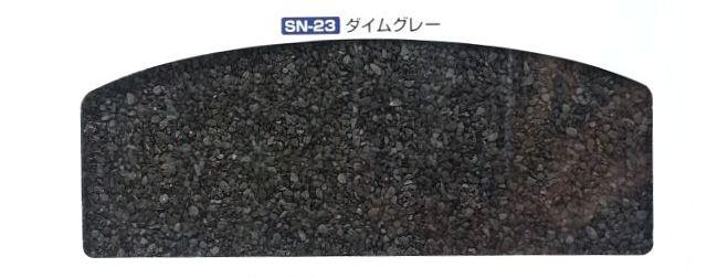 SN23 ダイムグレー