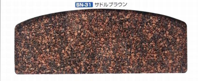 SN31サドルブラウン