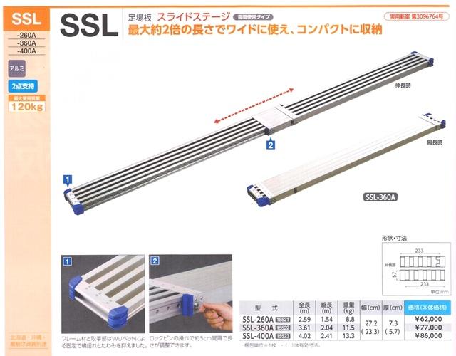 SSL-360A