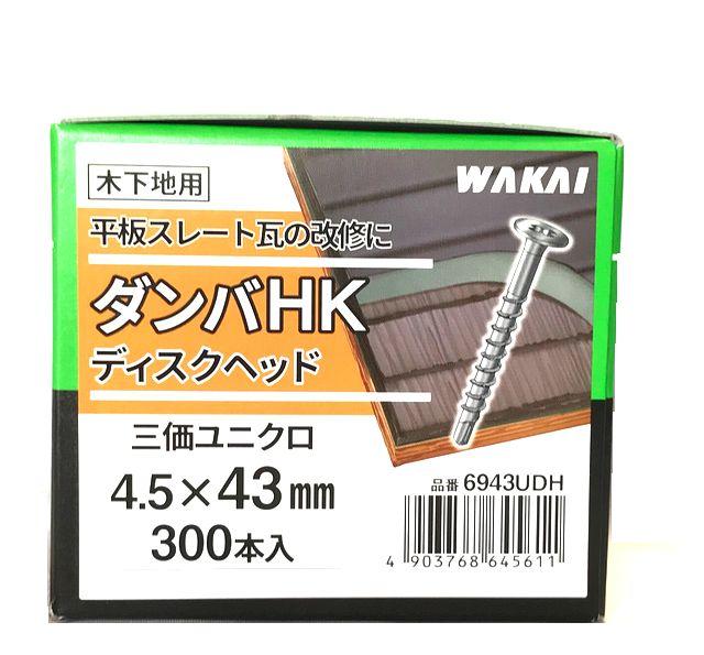 wakai ダンバ ディスクヘッドHK